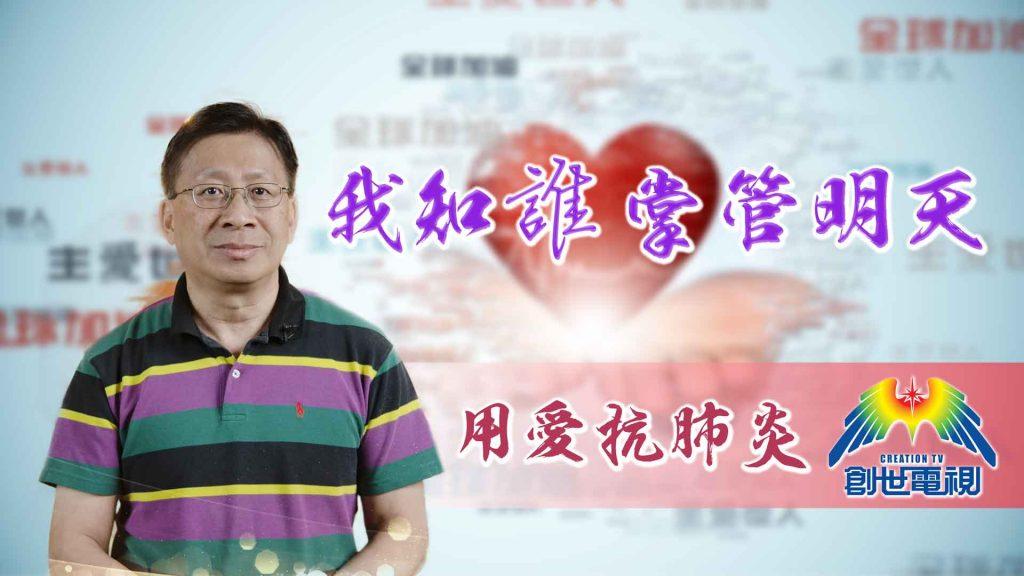 劉澤華牧師-我知誰掌管明天
