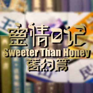 Sweeter-Than-Honey-OT_1x1
